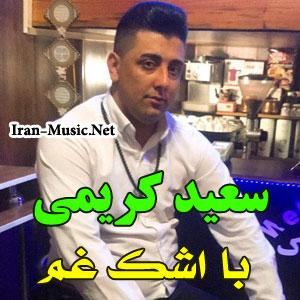 سعید کریمی با اشک غم