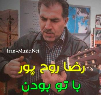 رضا روح پور با تو بودن