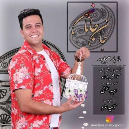 مازیار محیاپور جان جانانم