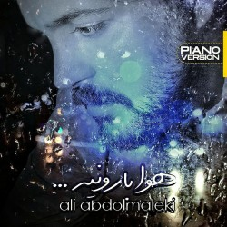 علی عبدالمالکی هوا بارونیه (ورژن پیانو)