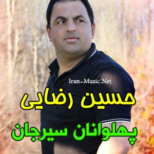 آهنگ حسین رضایی پهلوانان سیرجان