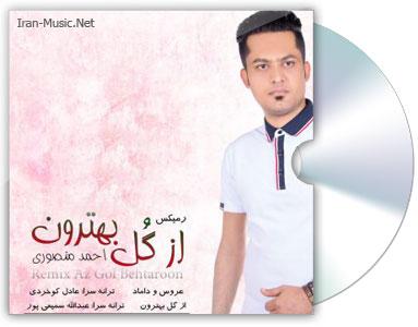 آهنگ از گل بهترون احمد منصوری