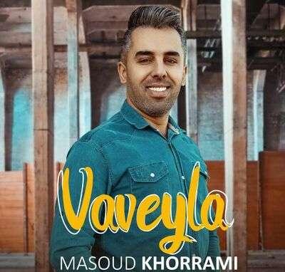 آهنگ مسعود خرمی واویلا