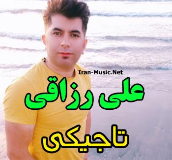 اهنگ تاجیکی علی رزاقی