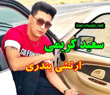 سعید کریمی ارتشی بندری