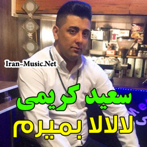 آهنگ سعید کریمی لالا لالا بمیرم