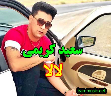 سعید کریمی لالا