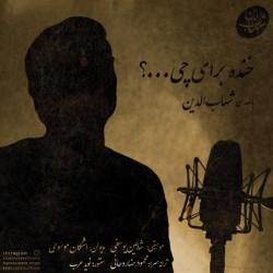 آهنگ شهاب الدین خنده برای چی