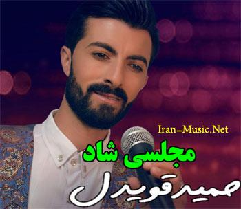 حمید قویدل اجرای زنده در عروسی