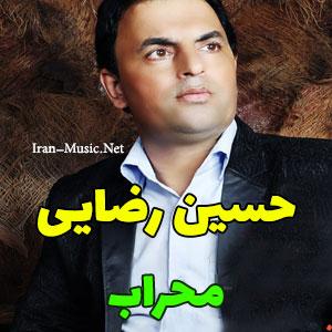 اهنگ محراب حسین رضایی