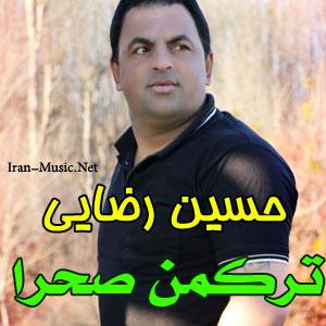 آهنگ حسین رضایی ترکمن صحرا