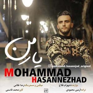 آهنگ محمد حسن نژاد یار من