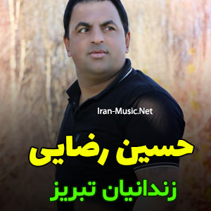آهنگ حسین رضایی زندانیان تبریز