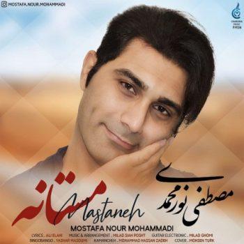 دانلود آهنگ مصطفی نورمحمدی به نام مستانه