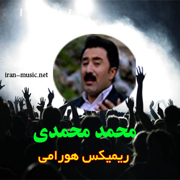محمد محمدی ریمیکس هورامی