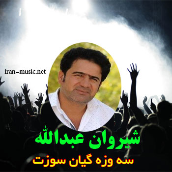 شیروان عبدالله سه وزه گیان سوزت