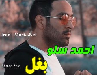 احمد سلو بغل