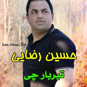 آهنگ حسین رضایی تیربارچی