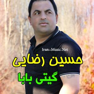 اهنگ گیتی بابا حسین رضایی