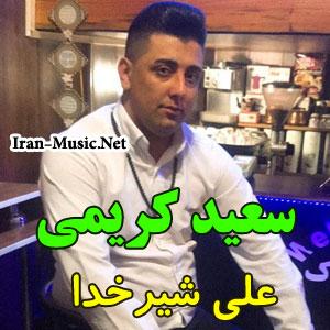 اهنگ علی شیرخدا سعید کریمی