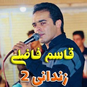 اهنگ زندانی 2 قاسم فاضلی