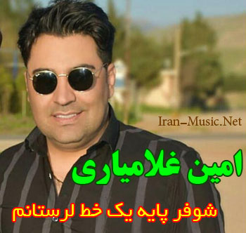 محمد امین غلامیاری شوفر پایه یک خط لرستانم
