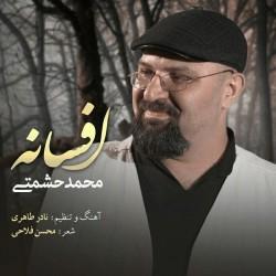 محمد حشمتی افسانه