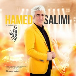 حامد سلیمی تو قرار منی