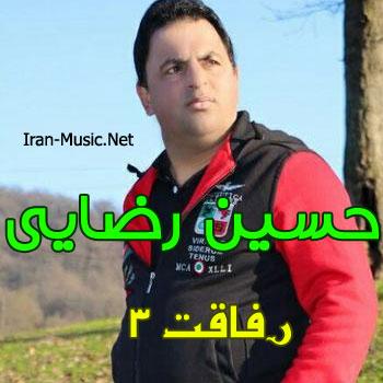 آهنگ حسین رضایی رفاقت 3