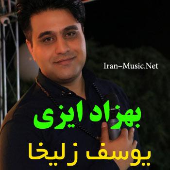 بهزاد ایزی یوسف زلیخا