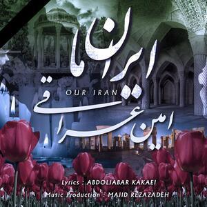 امین عراقی ایران ما