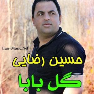 آهنگ حسین رضایی گل بابا