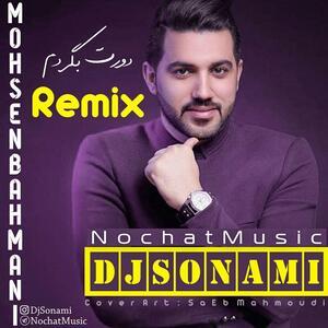 ریمیکس محسن بهمنی دورت بگردم