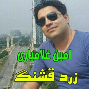 محمد امین غلامیاری زرد قشنگ