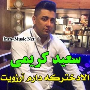اهنگ الا دختر که دارم آرزویت سعید کریمی