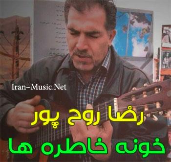 رضا روح پور خونه خاطره ها