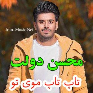 محسن دولت تاپ تاپ موی تو