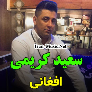اهنگ افغانی سعید کریمی