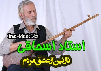 محمدرضا اسحاقی نازنین از عشق مردم ناز تا کی میکنی