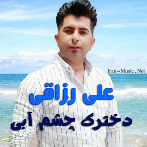 علی رزاقی دخترک چشم آبی