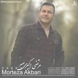مرتضی اکبری صبر