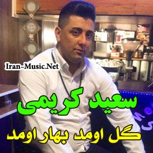 سعید کریمی گل اومد بهار اومد