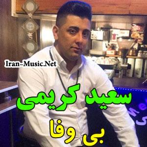 اهنگ بی وفا سعید کریمی