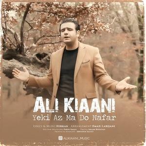 علی کیانی یکی از ما دو نفر