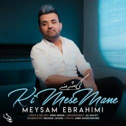میثم ابراهیمی کی مثه منه
