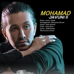 محمد محبیان جوونی