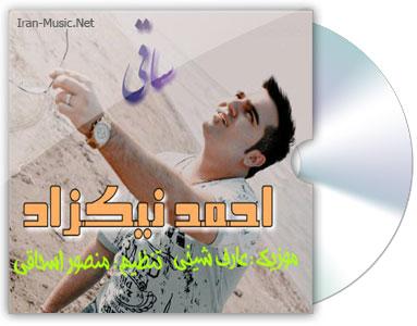آهنگ احمد نیکزاد ساقی