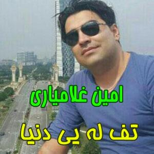 محمد امین غلامیاری تف له یی دنیا