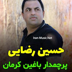 آهنگ حسین رضایی پرچمدار باغین کرمان