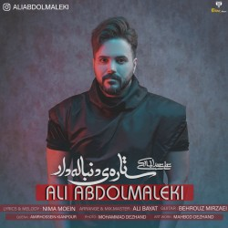 آهنگ علی عبدالمالکی ستاره ی دنباله دار